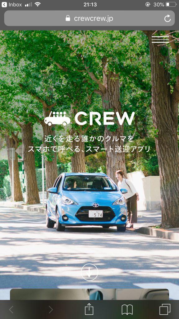 CREW(クルー)| スマホで呼べる、スマート送迎アプリのサイト