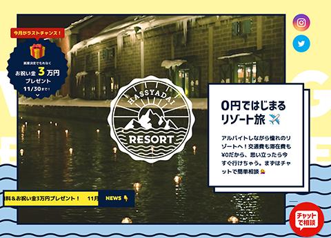 PC Webデザイン ハッシャダイリゾート|HASSYADAI.RESORT