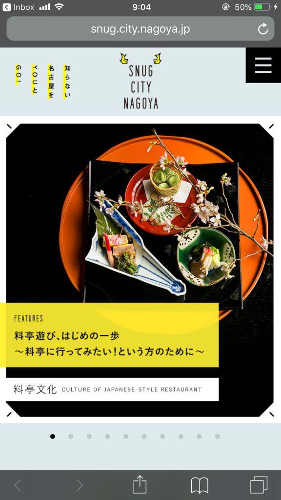 名古屋の魅力を発信するサイトのサイト