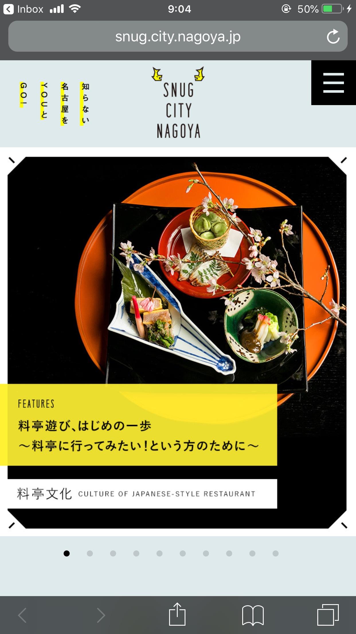 名古屋の魅力を発信するサイト