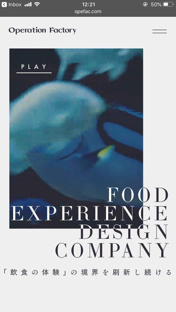 スマフォデザイン オペレーションファクトリー|飲食事業の企画・運営・コンサルティング・プロデュース