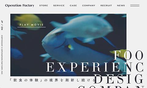 PCデザイン オペレーションファクトリー|飲食事業の企画・運営・コンサルティング・プロデュース