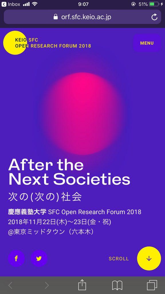 慶應義塾大学|SFC Open Research Forum 2018のサイト