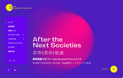 PCデザイン 慶應義塾大学|SFC Open Research Forum 2018