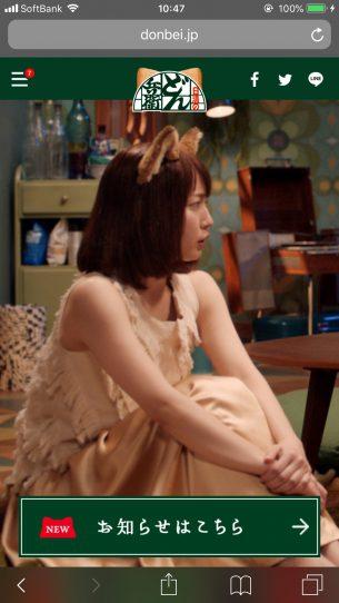 URL:http://www.donbei.jp/