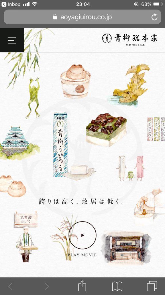 青柳総本家 公式サイトのサイト