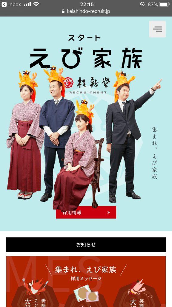 桂新堂株式会社 採用サイトのサイト