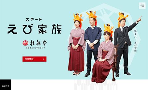 PCデザイン 桂新堂株式会社 採用サイト