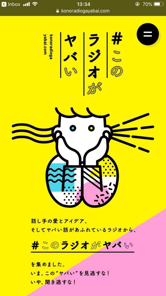 #このラジオがヤバい | NHK・民放連共同ラジオキャンペーンのサイト