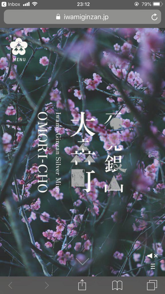 石見銀山・大森町 Omori-cho, Iwami-Ginzan Silver Mine|島根県大田市|NPO法人納川の会のサイト