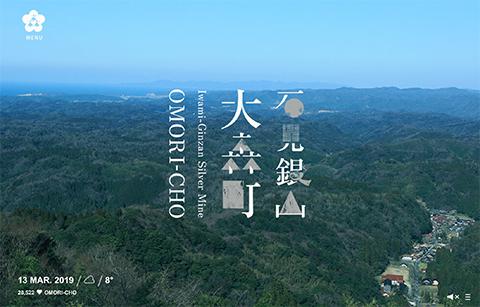 PCデザイン 石見銀山・大森町 Omori-cho, Iwami-Ginzan Silver Mine|島根県大田市|NPO法人納川の会