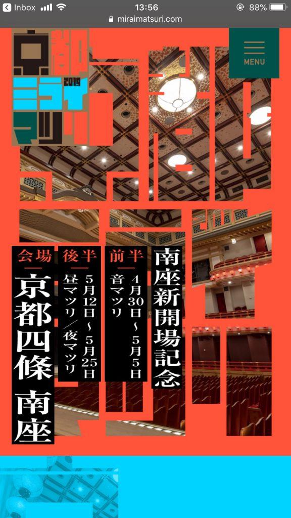 京都ミライマツリ2019のサイト