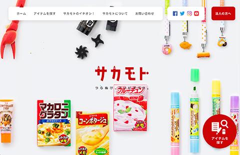 PCデザイン 株式会社サカモト | キャラクター雑貨の企画、製造