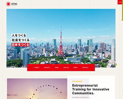 PCデザイン NPO法人ETIC.(エティック)|実践型インターンシップ・社会起業・起業支援