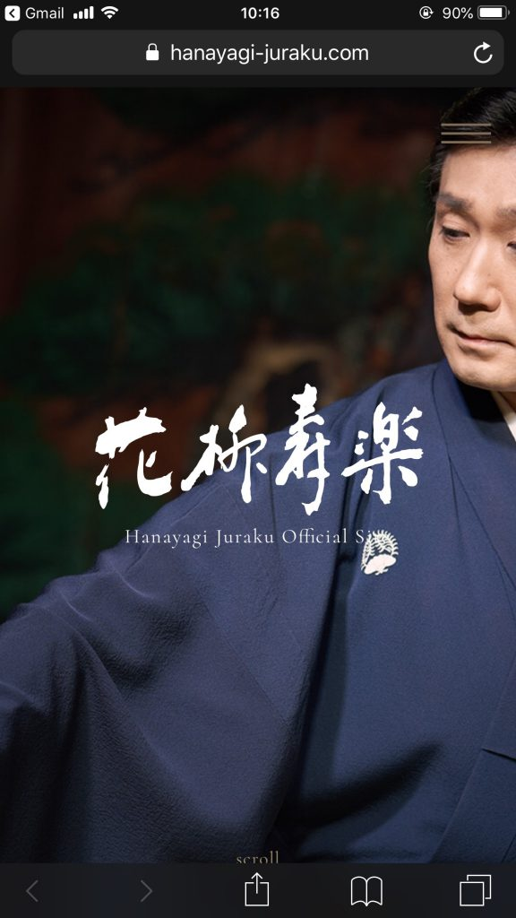 スマフォデザイン 花柳寿楽|Hanayagi Juraku