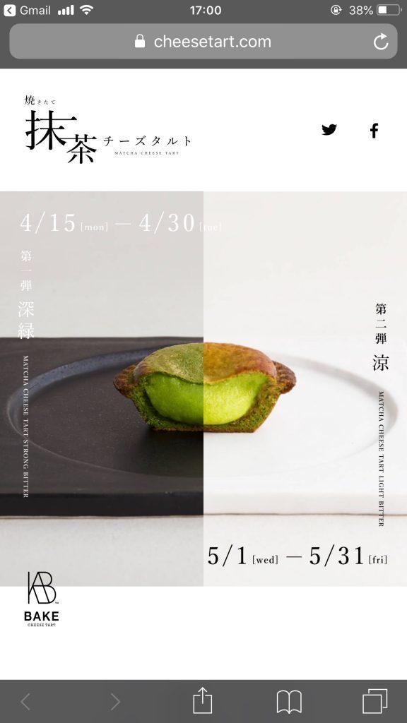 スマフォデザイン 焼きたて抹茶チーズタルト『深緑』『涼』 | ベイク チーズタルト | BAKE CHEESE TART
