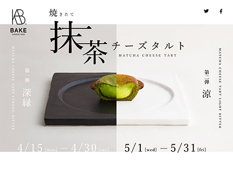 PCデザイン 焼きたて抹茶チーズタルト『深緑』『涼』 | ベイク チーズタルト | BAKE CHEESE TART