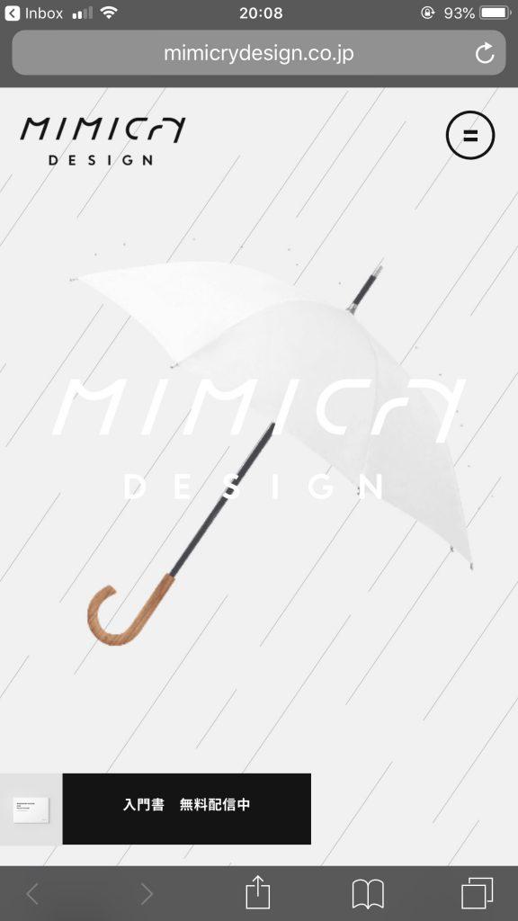Mimicry Designのサイト