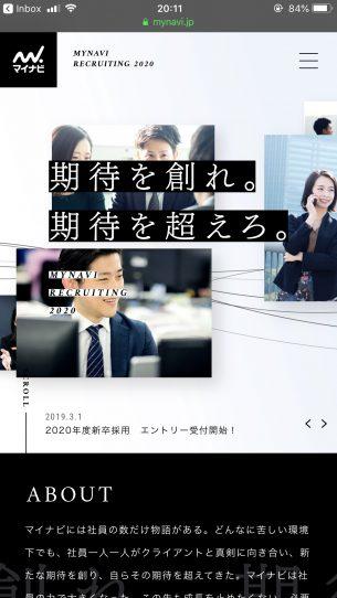 URL:https://www.mynavi.jp/saiyou/