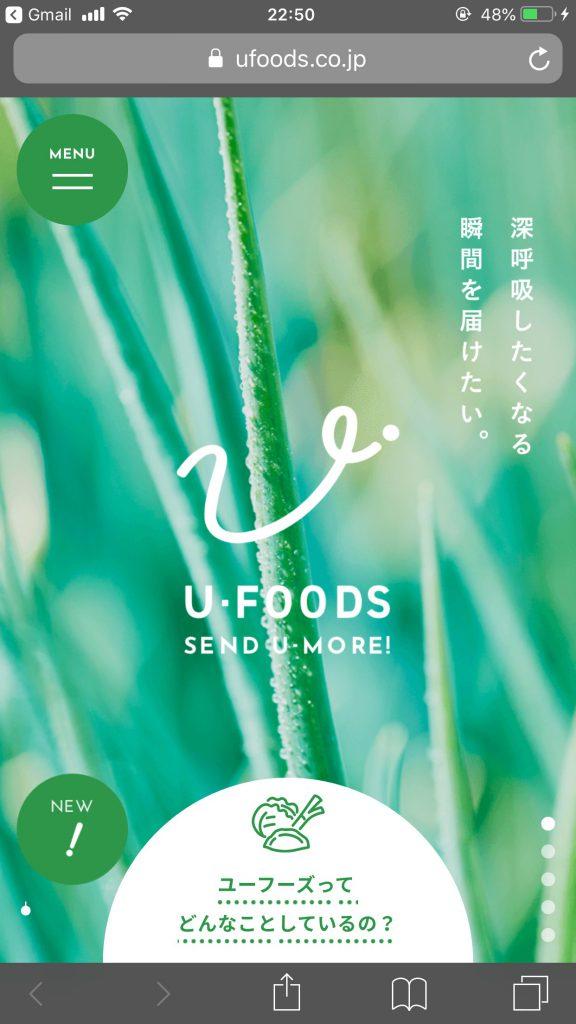 ユーフーズ株式会社のサイト