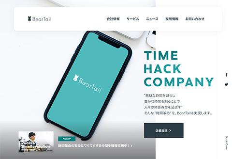 PCデザイン BearTail Inc.(株式会社ベアテイル)