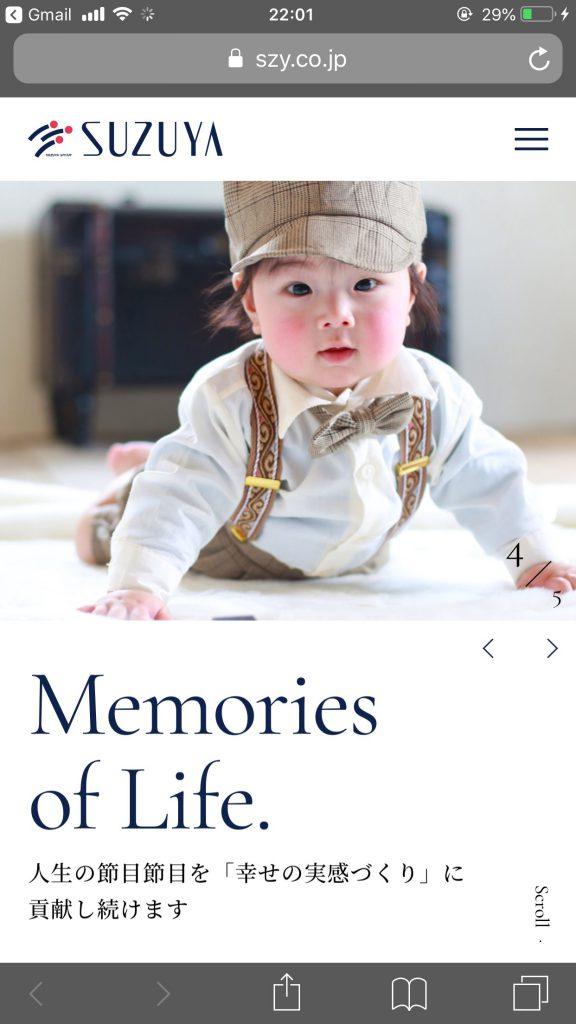 株式会社 鈴屋 (suzuya.co.,ltd)|Memories of Life 感動と楽しさを、お客様と共に創造し続けます。のサイト