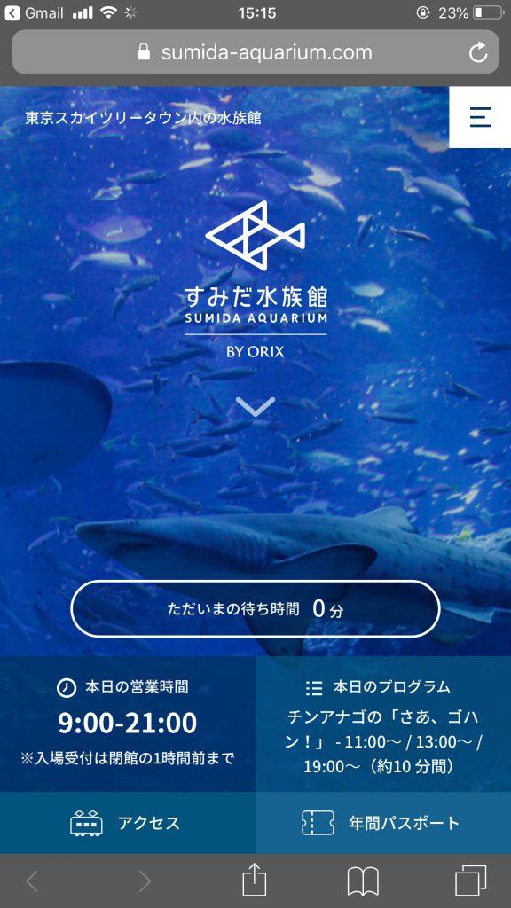 東京スカイツリータウン®にある「すみだ水族館」【公式】のサイト