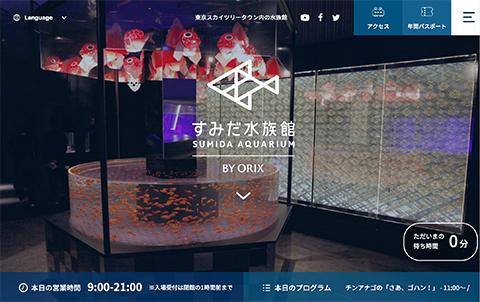 PCデザイン 東京スカイツリータウン®にある「すみだ水族館」【公式】
