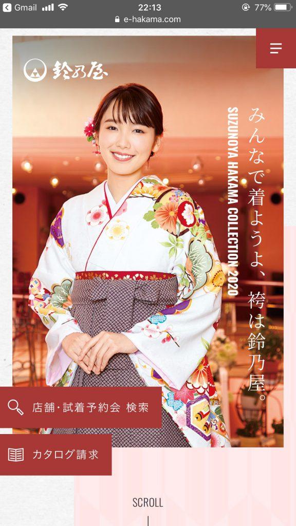 卒業袴レンタル|きもの鈴乃屋のサイト