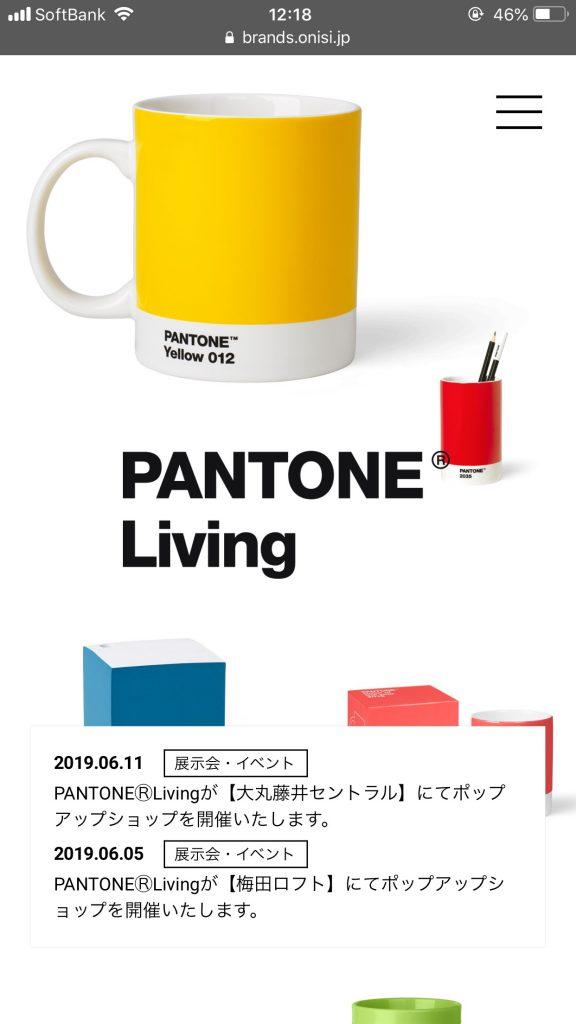 PANTONE® Livingのサイト