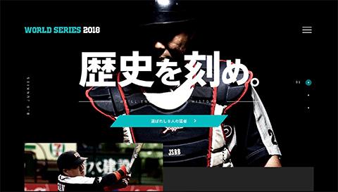 PCデザイン 草野球ワールドシリーズ2018