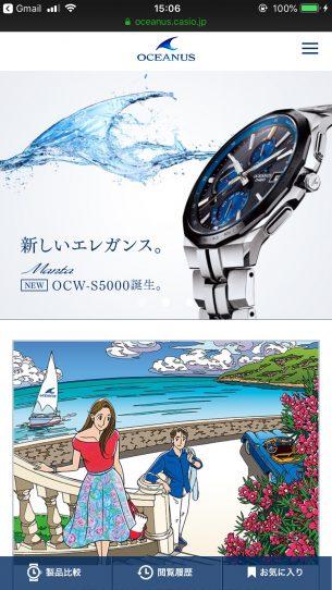 URL:https://oceanus.casio.jp/