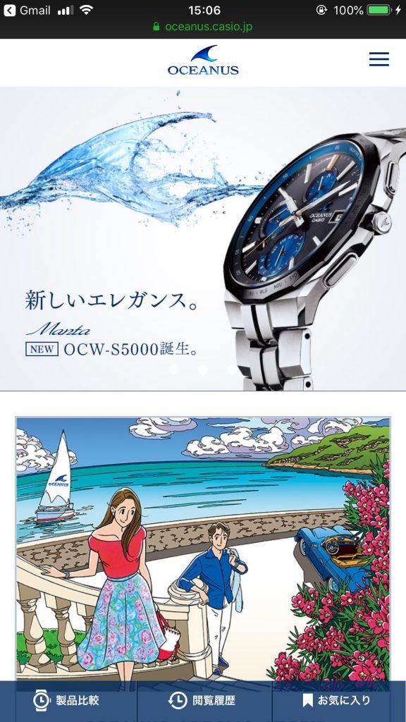 OCEANUS | オシアナス – CASIOのサイト