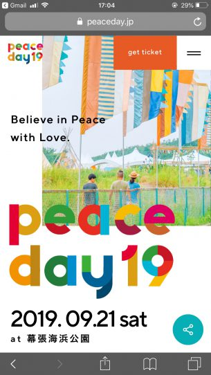 URL:https://peaceday.jp/