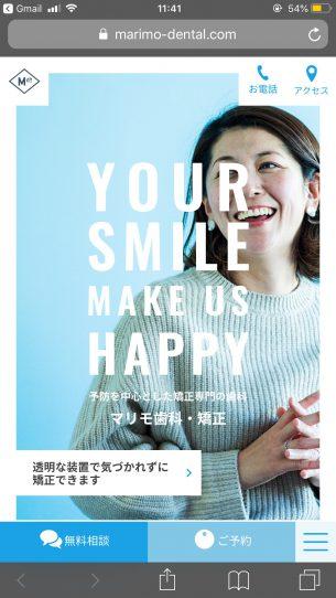 URL:https://marimo-dental.com