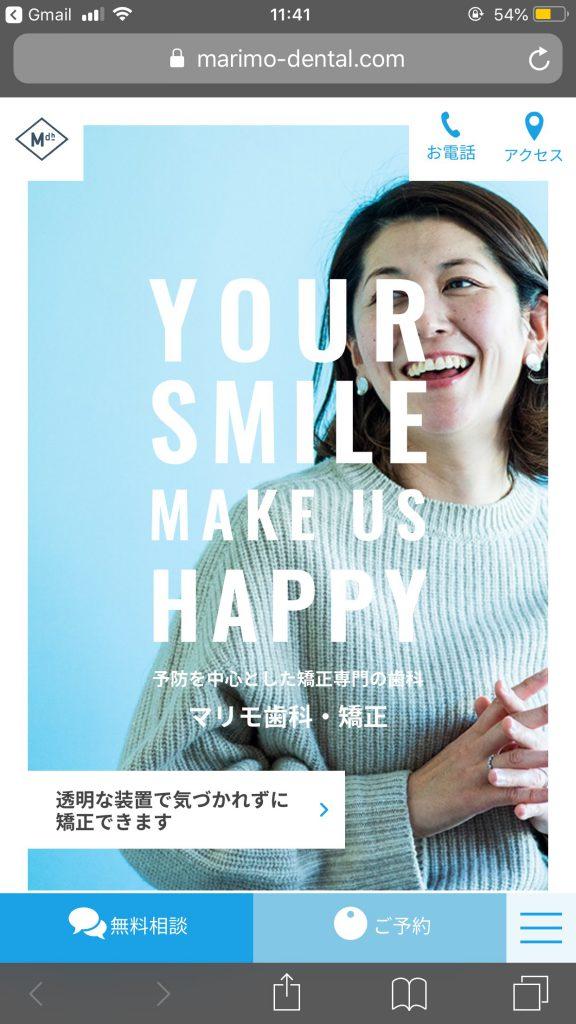 逗子の矯正歯科・予防歯科 – マリモ歯科・矯正のサイト