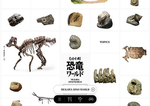PCデザイン むかわ町 恐竜ワールド 【公式サイト】 | MUKAWA DINO WORLD