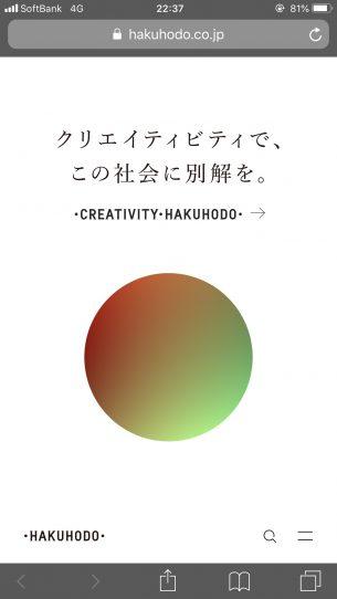 URL:https://www.hakuhodo.co.jp/