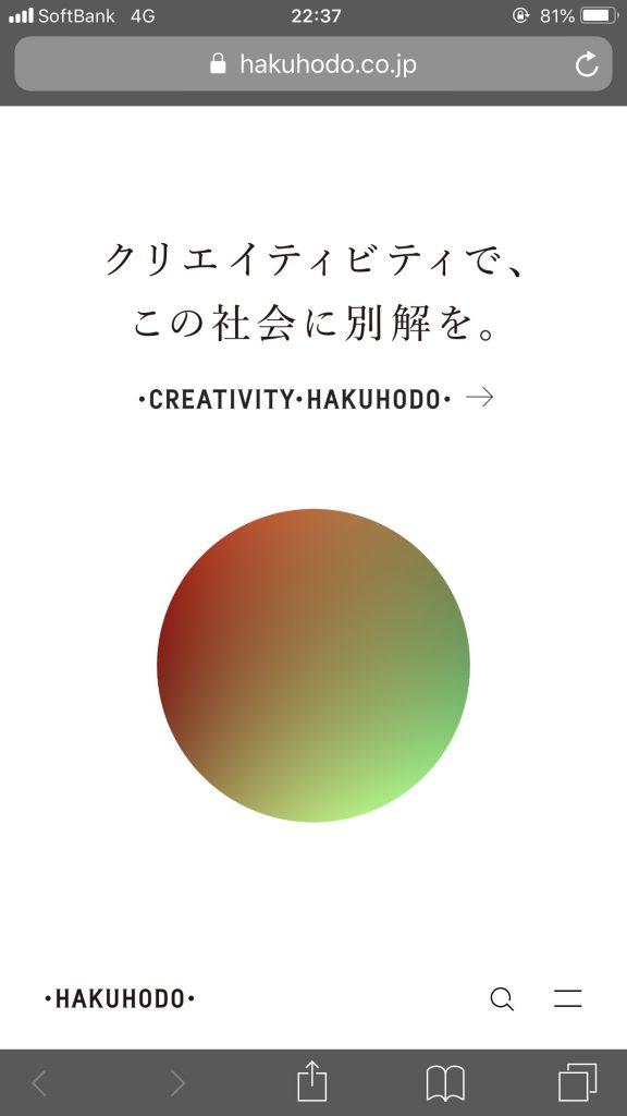 博報堂 HAKUHODO Inc.のサイト
