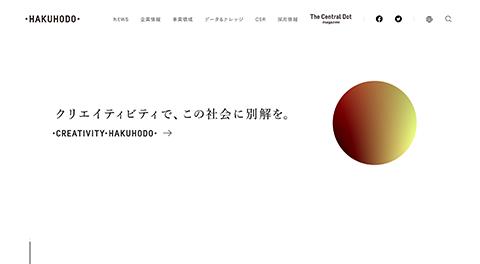 PCデザイン 博報堂 HAKUHODO Inc.
