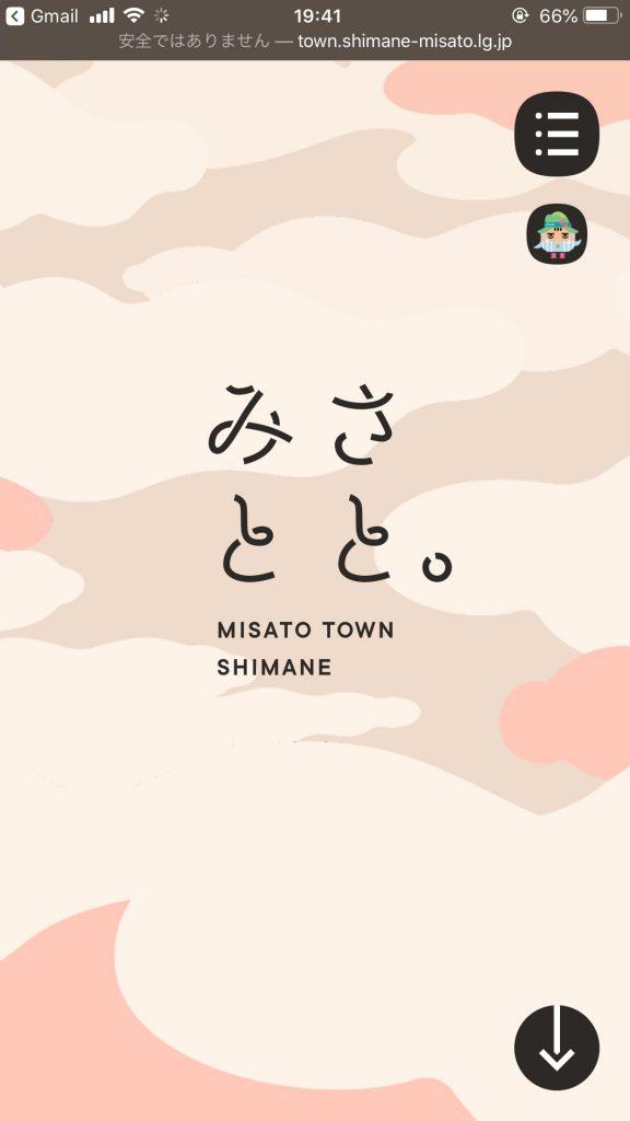 みさとと。——島根県美郷町魅力再発見プロジェクトのサイト