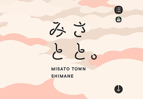 PCデザイン みさとと。——島根県美郷町魅力再発見プロジェクト