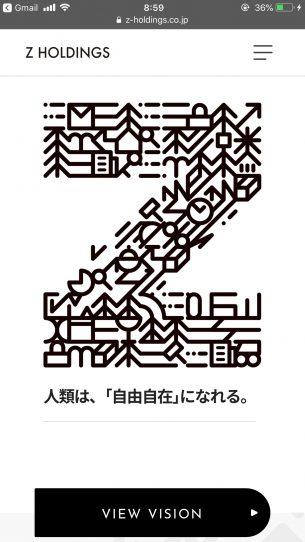 URL:https://www.z-holdings.co.jp/