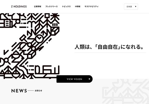 PCデザイン Zホールディングス株式会社