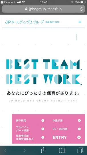 URL:https://jphdgroup-recruit.jp/