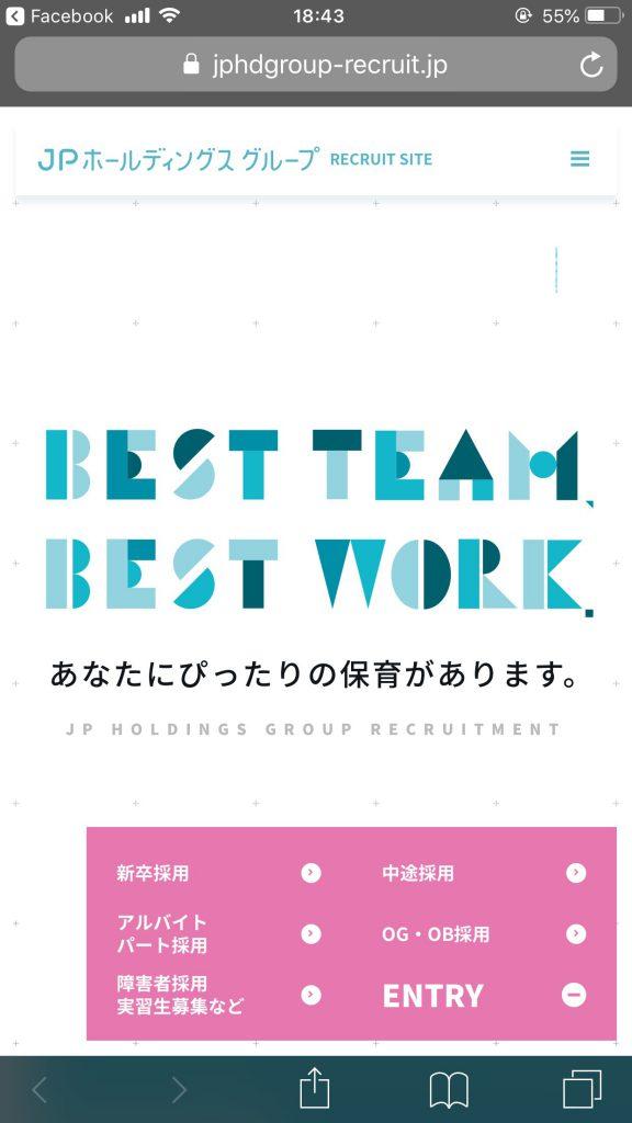 JPホールディングスグループ リクルートサイトのサイト