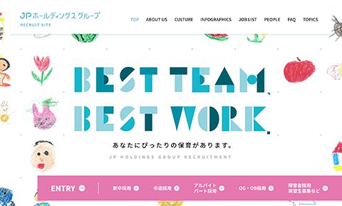 PCデザイン JPホールディングスグループ リクルートサイト