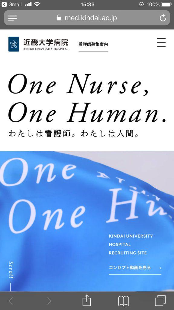 スマフォデザイン 近畿大学病院 看護師募集案内