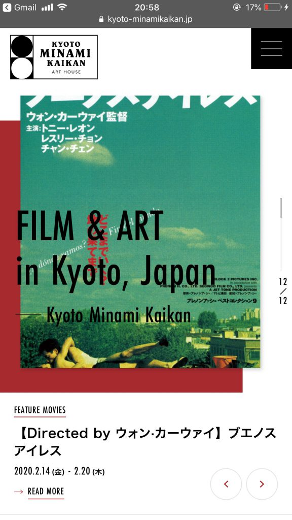 京都みなみ会館のサイト