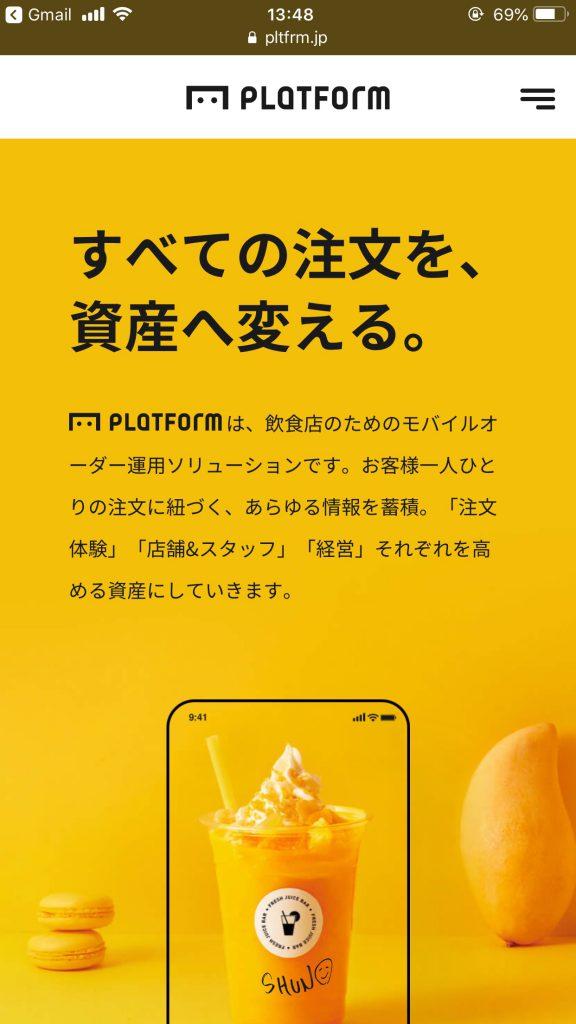 PLATFORM(プラットフォーム)のサイト